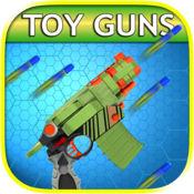 玩具槍 - 武器模拟器 - 儿童游戏