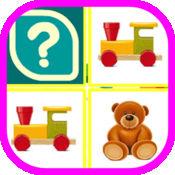 玩具记忆游戏 1