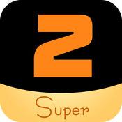 超级 2 (2 Super)