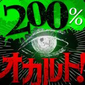 200%オカルト研究会!この世の不思議と謎に挑む!!