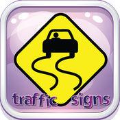 交通标志抽认卡:英语词汇学习免费为家庭与孩子们!