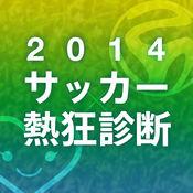 2014 サッカー熱狂診断アプリ