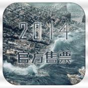 2014末日逃生计划-提高你的末日生存机率 1.2.6