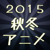 2015  秋冬アニメクイズ 暇つぶしゲーム