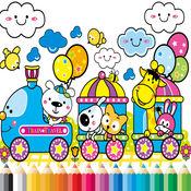 火車著色書 - 孩子的活動
