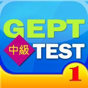 GEPT英檢中級實戰測驗1 1