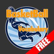 篮球词汇免费 1
