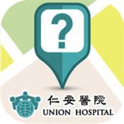 仁安医院 Union Hospital 2