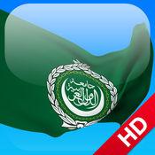 一月学会阿拉伯语 HD 1.32