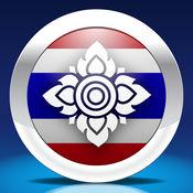 Nemo 泰语  5.3.3