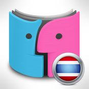 旅游泰语 - 旅行对话翻译真人朗读大全, 畅游泰国