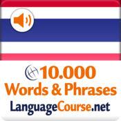 泰国语 词汇学习...
