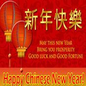 Chinese New Yea...