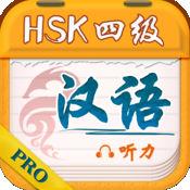 计划学汉语PRO-HSK4听力高分利器 2.5.0