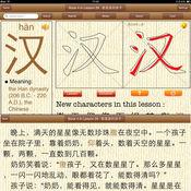 学写中文(小学语文1-6年级) 2.1.0