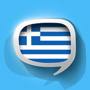 Pretati希腊语词典 - 跟着音频一起说希腊语 1.1