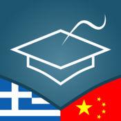 AccelaStudy® 希腊语 | 中文 3.5.0