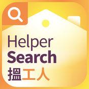 Helper Search 揾工人 1.0.2