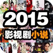 2015影视小说合集-锦绣缘华丽冒险定制版 1.2.0