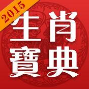 2015生肖宝典-羊年精准八字命理预测 2.0.0