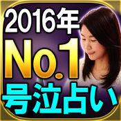 2016年NO.1号泣...
