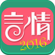 2016言情小说精选 2