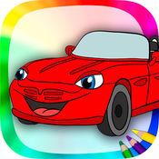 汽车为孩子们着色书 1.1