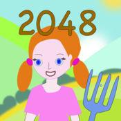 2048 山谷里的老农(免费) 1.2