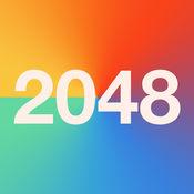 2048中文彩色版