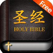《圣经》国语标...