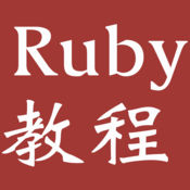Ruby大全-教程|高级开发 9.3