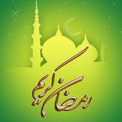 Ramadan 2016 رمضان 斋月 2