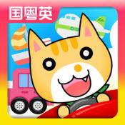 猫猫学交通工具-...