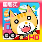 猫猫学交通工具 ...