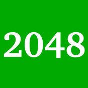 2048 支持回退 - 中文高清版 1
