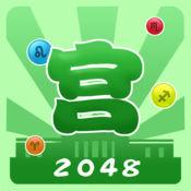 2048黄金十二宫-星座物语 1.0.1
