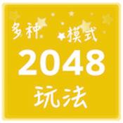 2048-多种模式玩法