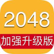 2048加强升级版...