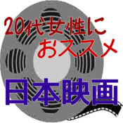 20代女性におススメ「日本映画」 1