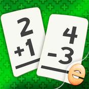 加减数学烧录卡的比赛在第一和第二级的孩子