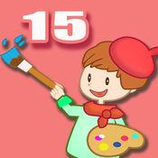 天才小画家 15 -...