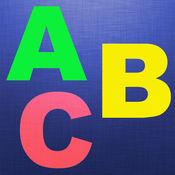 字母表字和字母拼图-教育婴儿的儿童游戏 1