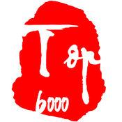 TOP6000-摄影作品及摄影师的版权图片库 2.4.0.2
