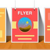 传单创作者 - 打印或创建海报和传单 2.8