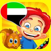 儿童阿拉伯语:玩...
