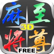 Mahjong Master 麻将至尊 3D Free 1.3