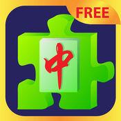 麻将拼拼看 Free 9.2.0