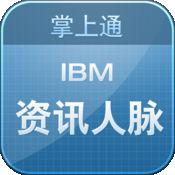 IBM资讯人脉掌上...