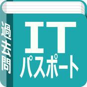 ITパスポート 過去問題 2.1.8