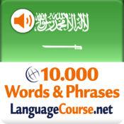 阿拉伯语 词汇学...
